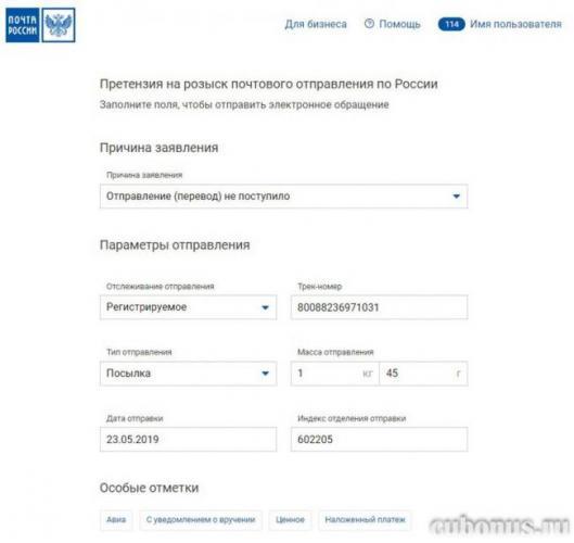 Претензия-на-розыск-почтового-отправления-по-России-1024x968.jpg