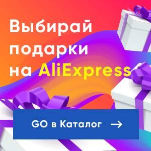 ali-gift-300.jpg