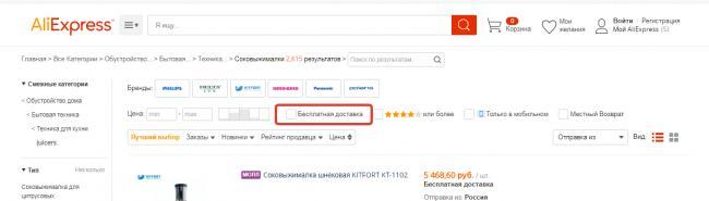 besplatnaya-dostavka-s-aliyekspress.png