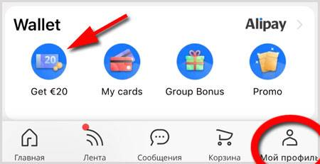 Bonusnyye-druzya-aliex1500.jpg