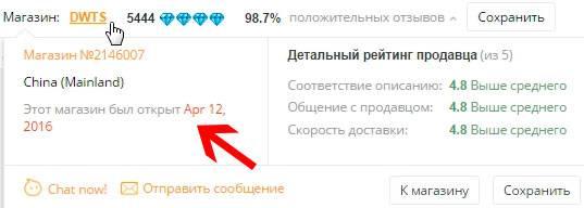 data_prodavca_aliexpress.jpg