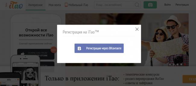 registraciya-cherez-vkontakte.png