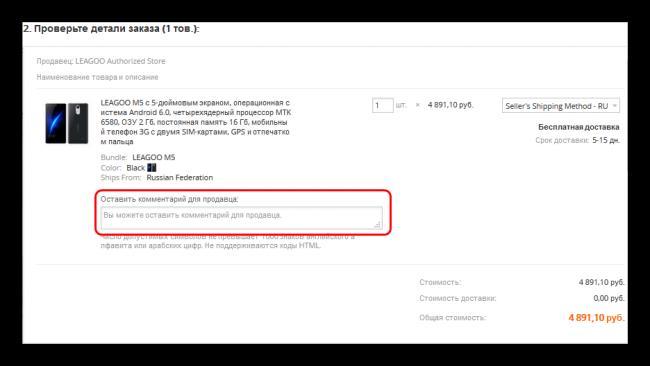 Proverka-detaley-zakaza-na-AliExpress.png