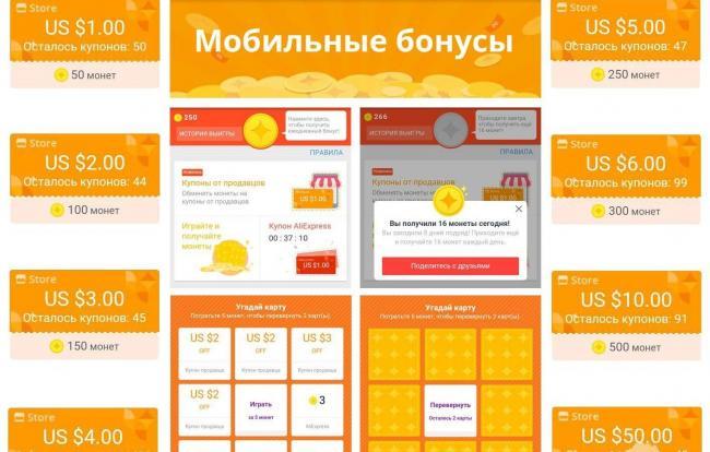 kupony-za-monety-na-aliekspress-e1546800290176.jpg