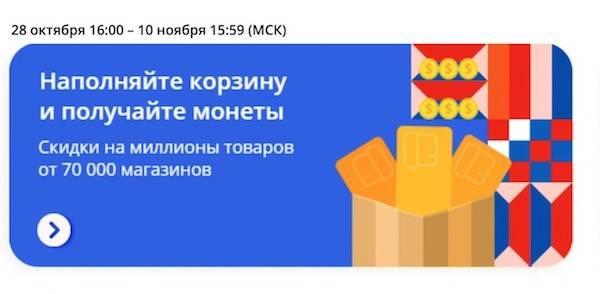 aliexpress_11_11_monety_za_korziny.jpg