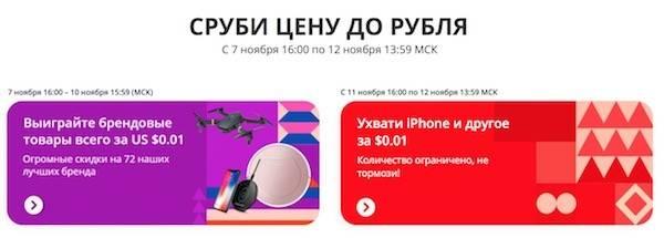 aliexpress_11_11_srubi_tsenu_do_rublya.jpg