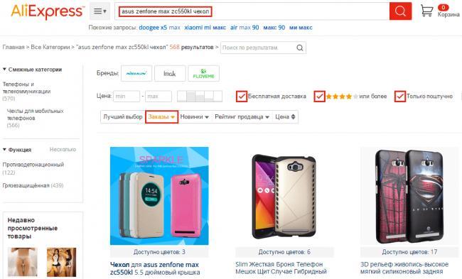 Чехлы-для-мобильных-устройств-на-AliExpress.png