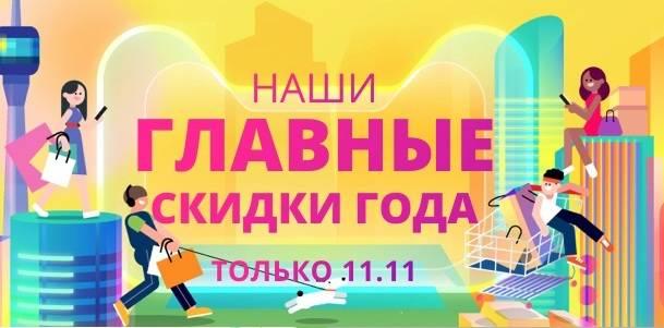 rasprodazha-11-11-aliexpress-skidki-goda-1.jpg