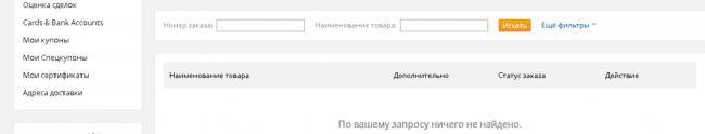 moi-zakazy-aliexpress_0.jpg