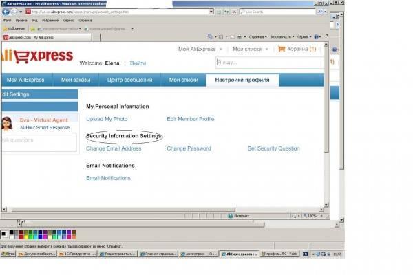 izmenenie-dostupa1-600x400.jpg