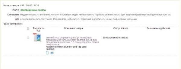 zamorozhennyiy-zakaz-na-ali-600x228.jpg
