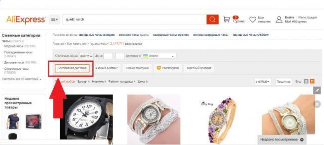 besplatnaya_dostavka_-0.jpg