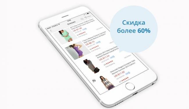 vigodnie-pokupki-v-mobilnom-prilozhenii.jpg