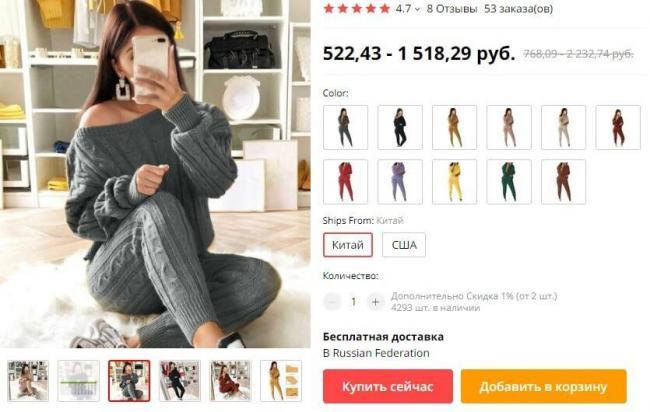 trikotazhnye-kostyumy-dlya-doma-i-puteshestvij-aliexpress-8.jpg
