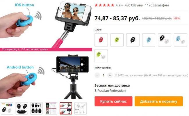 aksessuary-dlya-foto-i-video-iz-puteshestvij-s-aliexpress-2.jpg