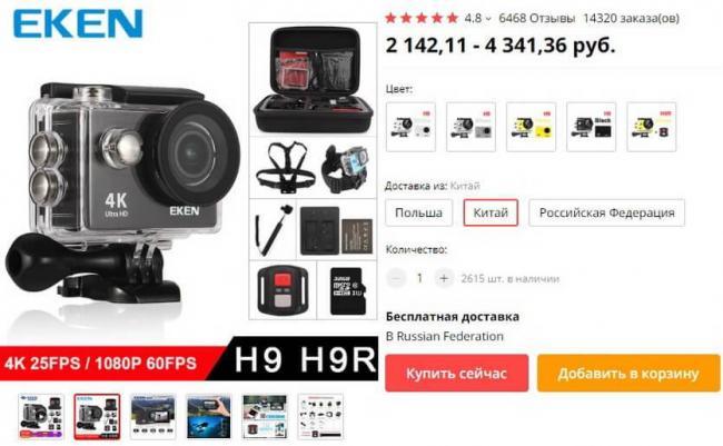 aksessuary-dlya-foto-i-video-iz-puteshestvij-s-aliexpress-7.jpg