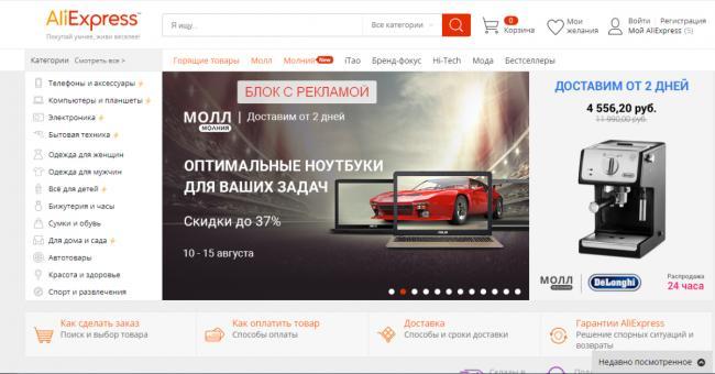 reklama-na-glavnoi-stranice-aliyekspress.png