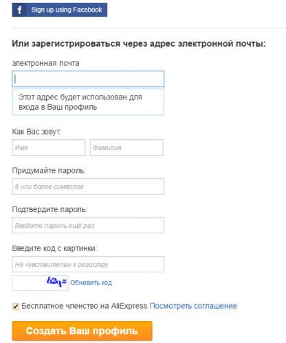 регистрация-на-алиэкспресс.png