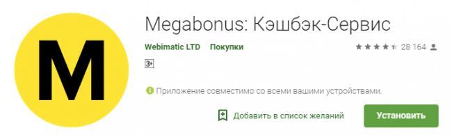 megabonus-prilozhenie-google-play.png