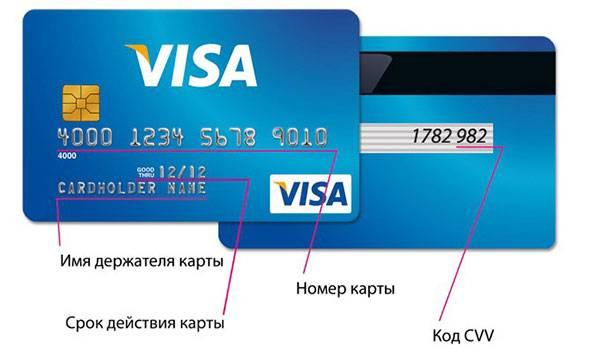 oplachivaem-zakaz-kartoj-visa.jpg