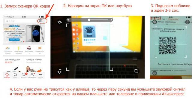 skanirovanie-qr-koda.jpg