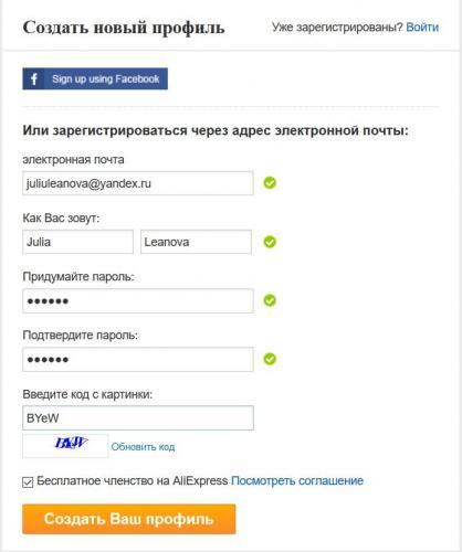 registratsiya_aliexpress.jpg
