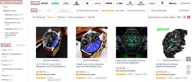 Как-покупать-часы-на-AliExpress.png