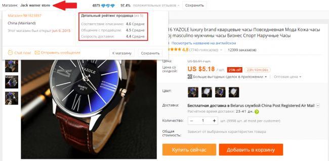 Обзор-продавца-часов-на-AliExpress.png
