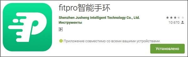 FitPro-ap.jpg