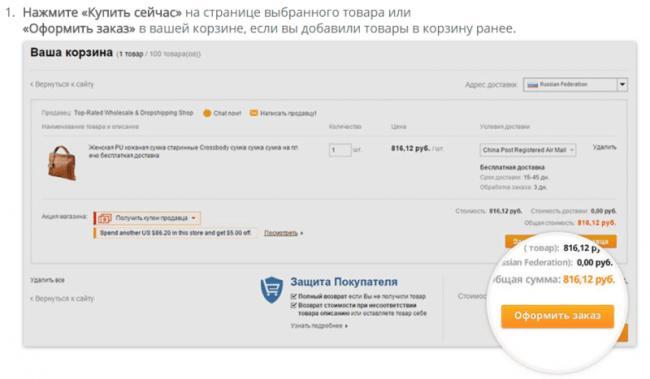 ne-prohodit-oplata-na-alijekspress-s-karty-sberbanka1-e1550331087117.png