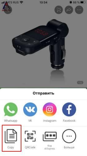 ssilka-na-tovar-ali-mobil-2.jpg