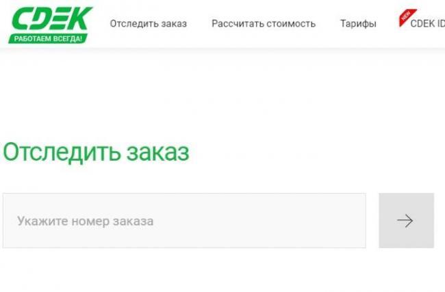 sdek-aliexpress.jpg