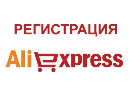 Регистрация-на-алиэкспресс.jpg
