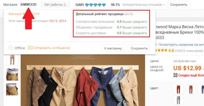 Проверка-продавца-мужских-брюк-на-AliExpress.png
