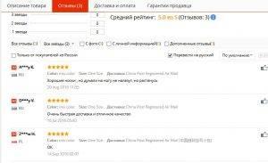 pokupka-muzhskix-noskov-na-sajte-aliekspress5-300x183.jpg