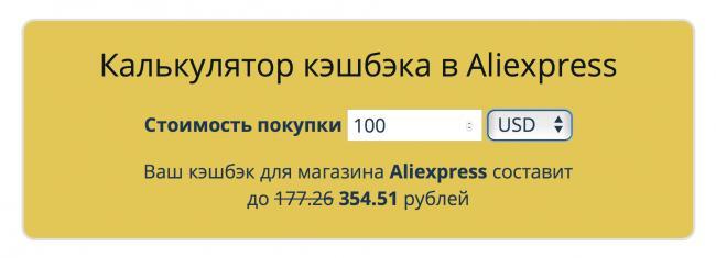 SecretDiscounter.ru-calc.png