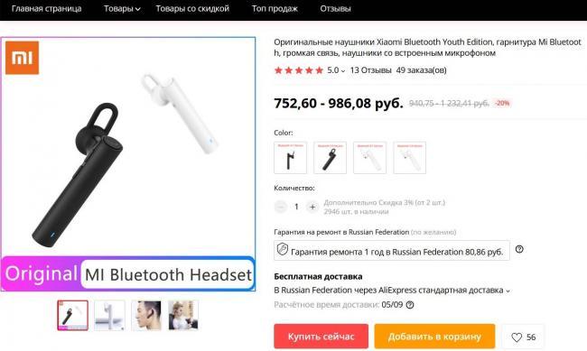 xiaomi-mi-bluetooth-headset.jpg