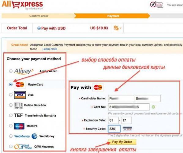 Как-оплатить-на-алиэкспресс.jpg