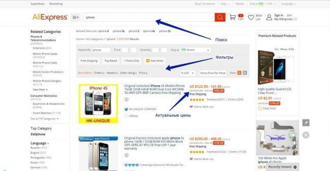 Как-правильно-искать-iPhone-на-площадке-Алиэкспресса.jpg