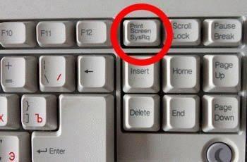 рис-3-кнопка-принтскриеа.jpg