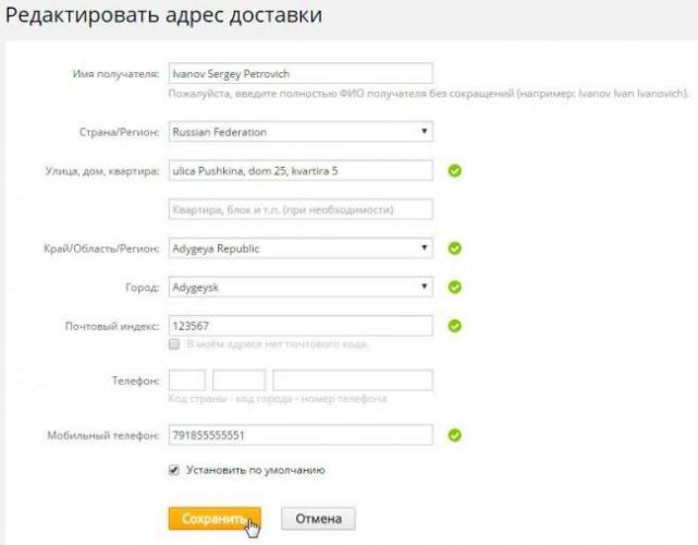 izmenit_adres_dostavki_aliexpress.jpg