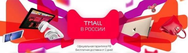 tmall_base-1.jpg