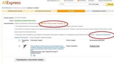 1509951842_skolko-dlitsya-srok-zashiti-pokupatelya.jpg