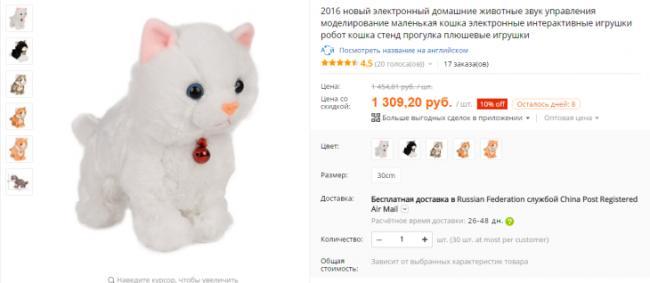 interaktivnaya-koshechka.png