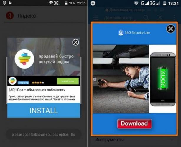 vsplyvaet-reklama-na-android-kak-otklyuchit-3.jpg