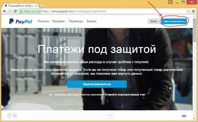 knopka-registracii-na-paypal.jpg