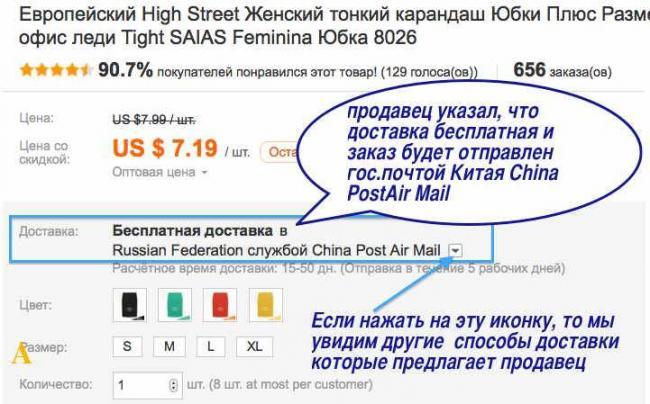 besplatnaya_dostavka_2.jpg