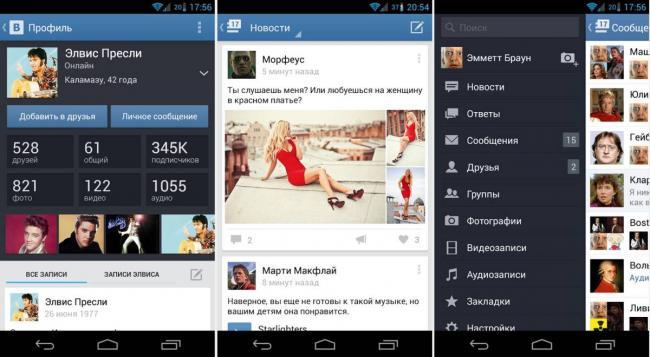 prilozhenie-vkontakte.jpg