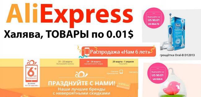 halyava-na-aliexpress.jpg