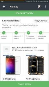 kak-prinyat-uchastie-chtoby-poluchit-khalyavu-169x300.jpg